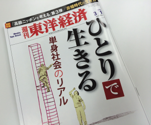 touyoukeizai0301