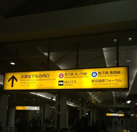 京葉線東京駅地下丸の内口
