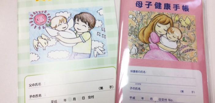 浦安市母子手帳