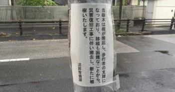 浦安市入船街路樹の張り紙