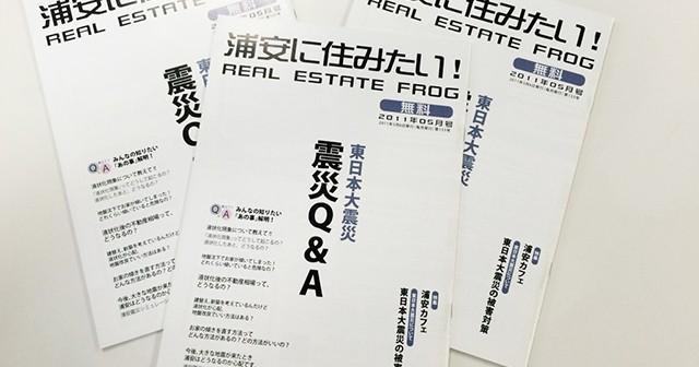 東日本大震災Q&A