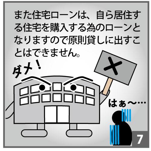 また住宅ローンは、自ら居住する住宅を購入する為のローンとなりますので原則貸しに出すことはできません。