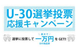 【30歳以下必見】浦安の選挙に行って商品券をもらおう!明和地所U-30投票応援キャンペーン