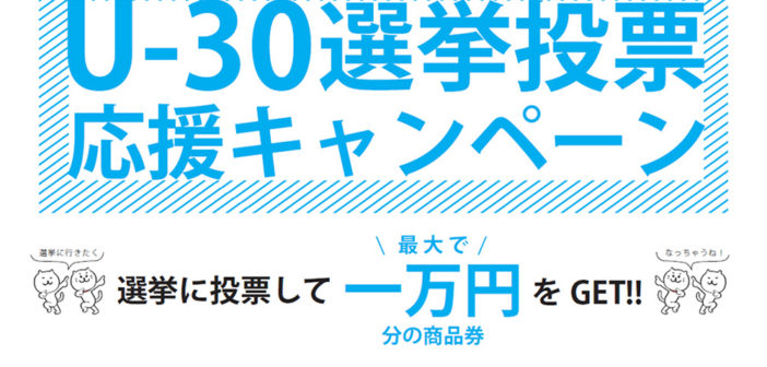 U-30選挙応援キャンペーン