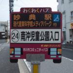 南沖児童公園入口バス停まで徒歩1分。妙典駅行き、東京ベイ浦安市川医療センター行きをご利用いただけます。