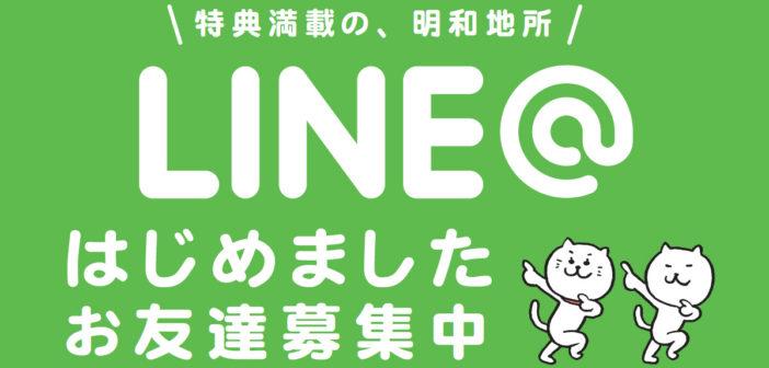LINE@明和地所賃貸管理センター
