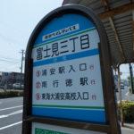 浦安駅行きバス停まで徒歩2分。