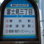 舞浜駅行きバス停まで徒歩2分。