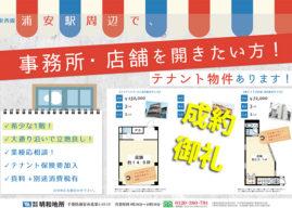 【RENT】浦安で事務所・店舗を開きたい方必見!
