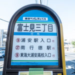 浦安駅行きバス停まで徒歩5分(東京ベイシティバス)。