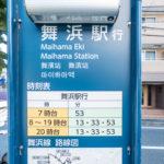 舞浜駅行きバス停まで徒歩2分(おさんぽバス)。