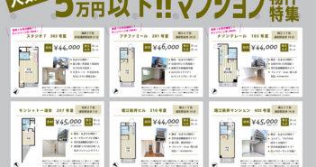 浦安5万円以下マンション