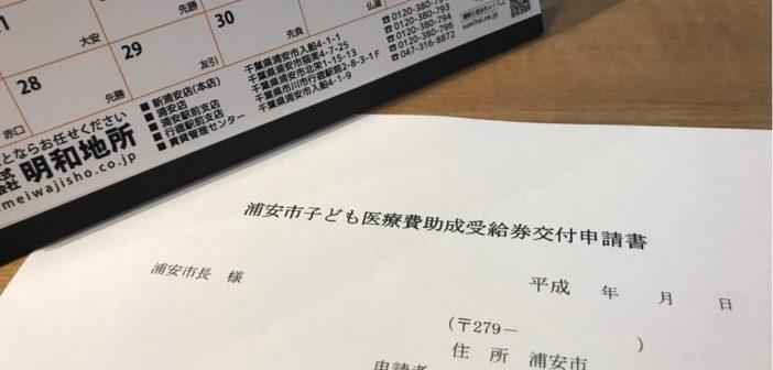 浦安市子ども医療費助成受給券交付申請書