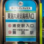 浦安駅行きバス停まで徒歩1分。(周辺)