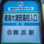 舞浜駅行きバス停がエントランスの目の前にあります。(周辺)