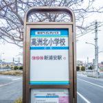 新浦安駅行きバス停まで徒歩2分。雨の日でも安心してバスで駅まで行くことが可能です。