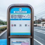舞浜駅行きバス停まで徒歩6分。