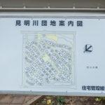 見明川団地は総戸数481戸の大規模マンションです。