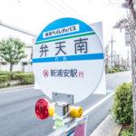 新浦安駅行きバス停まで徒歩1分。