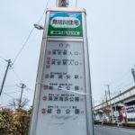 浦安駅、新浦安駅行きバス停まで徒歩1分。