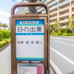 日の出東バス停(新浦安駅行き)まで徒歩1分。