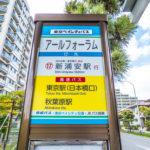アールフォーラムバス停(東京駅・秋葉原駅行き)まで徒歩2分。