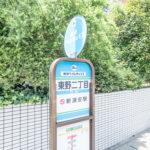 新浦安駅行きバス停まで徒歩2分。