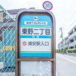 浦安駅入口行きバス停まで徒歩2分。