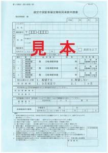 浦安市営駐車場定期利用承認申請書