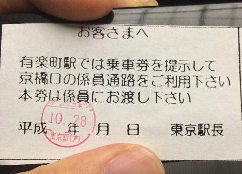京葉線東京駅から京橋口への乗換証明