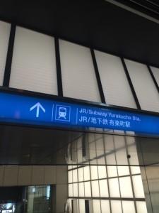 東京国際フォーラム地下有楽町駅