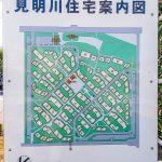 見明川団地は総戸数481戸のビッグコミュニティです。日本総合住生活がしっかりと管理しています。