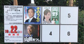 衆議院選挙浦安2017