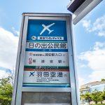 羽田空港、浦安駅行きバス停まで徒歩3分。
