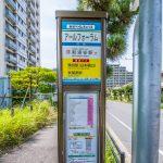 新浦安駅行きバス停まで徒歩1分。東京駅行き高速バスも利用可能です。(周辺)