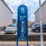 舞浜駅行きおさんぽバスバス停まで徒歩2分。100円で舞浜駅、新浦安駅まで行くことができます。(周辺)