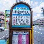 浦安駅行きバス停(清滝弁財天)まで徒歩5分。(周辺)