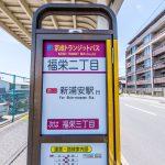 新浦安駅行きバス停まで徒歩11分。(周辺)