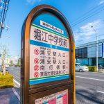 浦安駅行きバス停まで徒歩4分。(周辺)