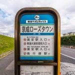 浦安駅、南行徳駅行きバス停まで徒歩8分。(周辺)