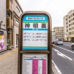 新浦安駅、総合公園行きバス停まで徒歩3分。(周辺)