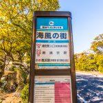 新浦安駅、舞浜駅、浦安駅行きバス停まで徒歩2分。(周辺)