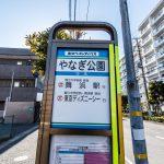 舞浜駅、テーマパーク行きバス停(やなぎ公園)まで徒歩4分。(周辺)