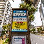 東京駅行き高速バスのバス停まで徒歩2分。(周辺)