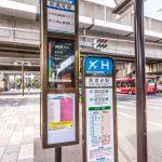 羽田空港、成田空港行きリムジンバスバス停まで徒歩3分。(周辺)