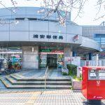 浦安郵便局まで徒歩5分。(周辺)