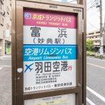 羽田空港行きリムジンバスバス停まで徒歩5分。(周辺)
