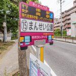 まんせい公園バス停まで徒歩3分。ニッケコルトンプラザまで150円で行くことができます。(周辺)