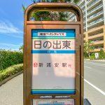 新浦安駅行きバス停(日の出東)まで徒歩1分。(周辺)