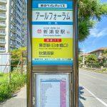 東京駅行き高速バスバス停(アールフォーラム)まで徒歩2分。(周辺)